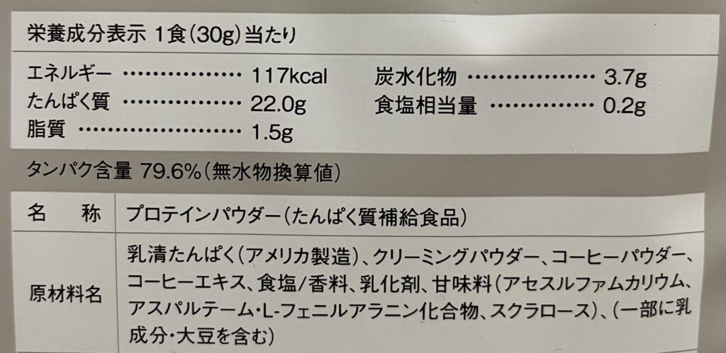 VALXホエイプロテイン(カフェオレ風味)