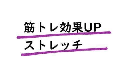 筋トレ効果UPストレッチ